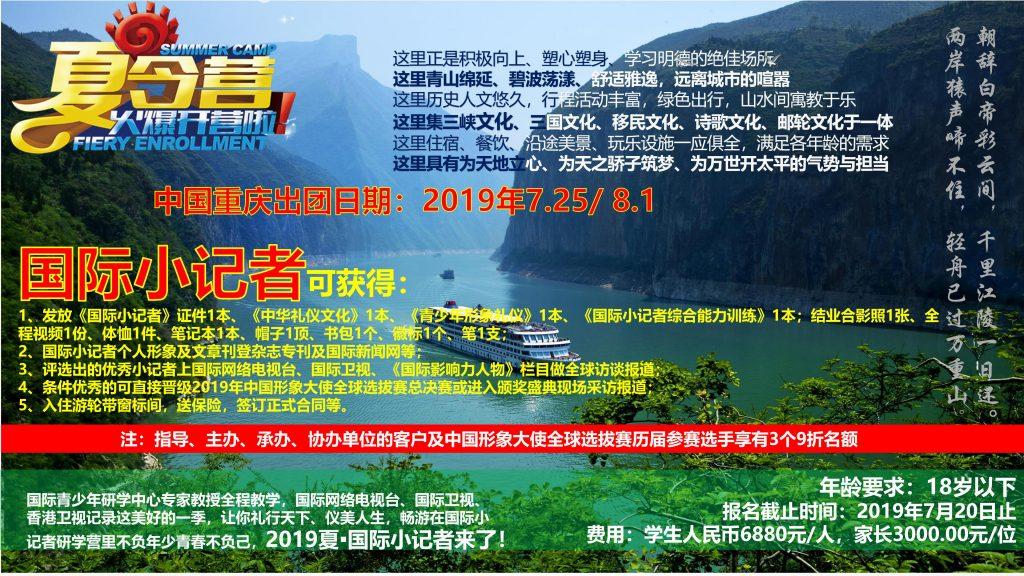 国际小记者研学之旅【重庆长江三峡站】